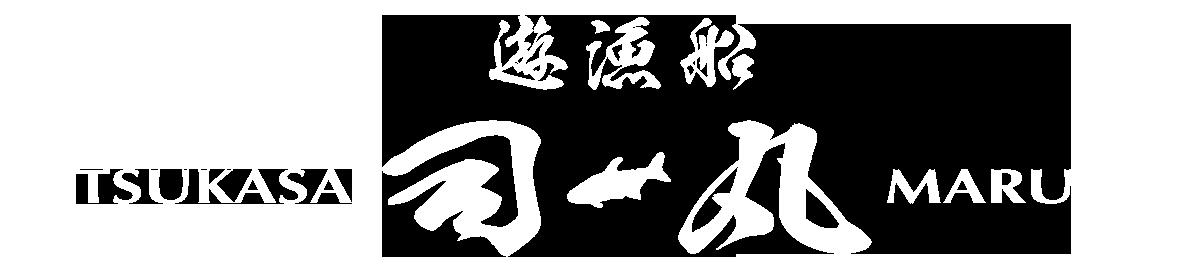 遊漁船 司丸 - 福岡県糟屋郡新宮町 新宮漁港より出港